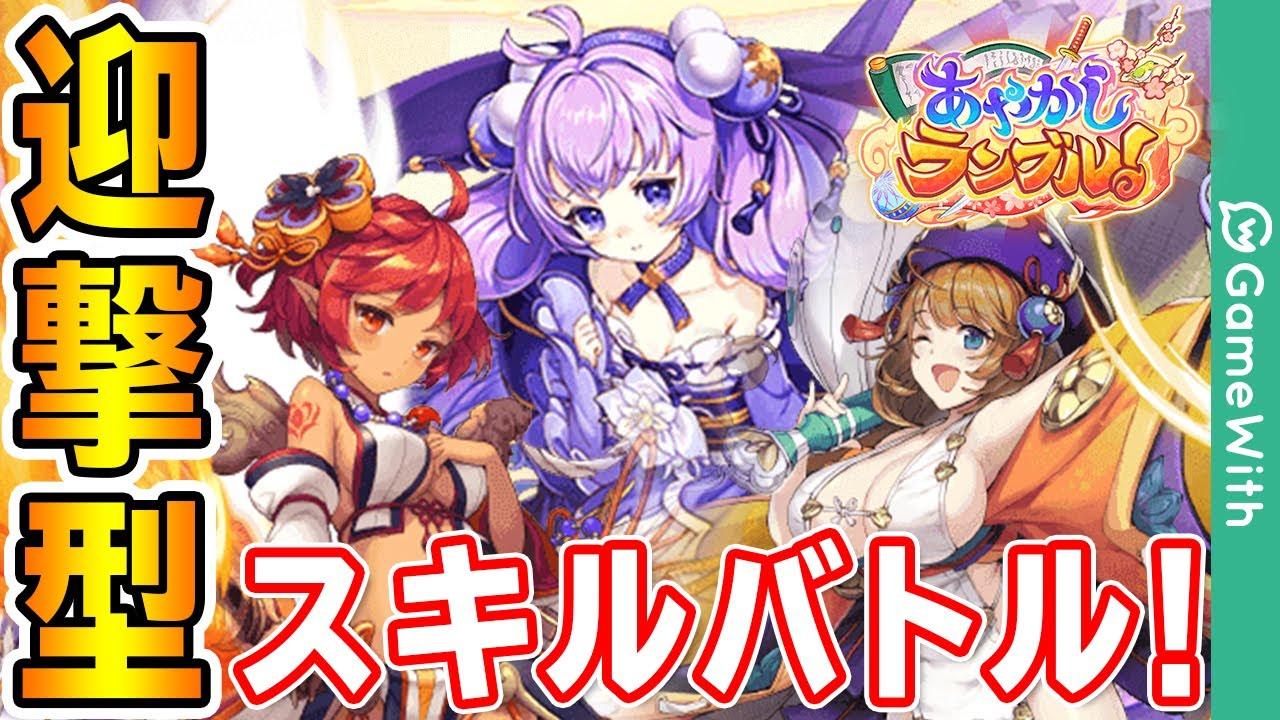 【あやかしランブル!】可愛い式神と共に戦うハチャメチャ和風RPG!『あやかしランブル!』を先行プレイ!