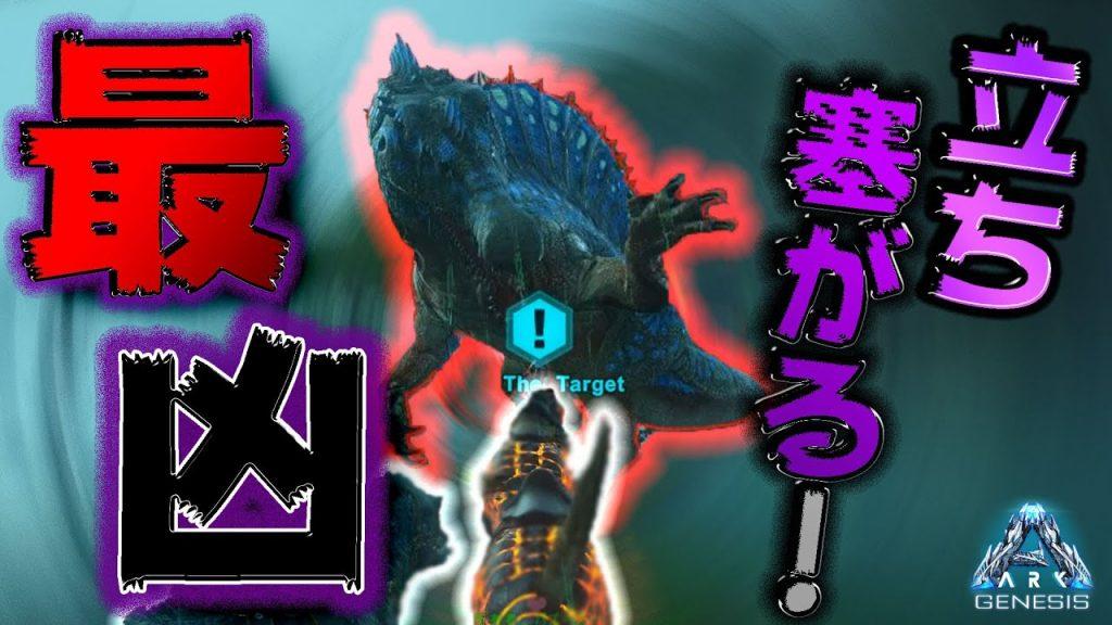 Ark ジェネシス 恐竜 【ARK】ボス攻略 マスターコントローラーの攻略情報と倒し方
